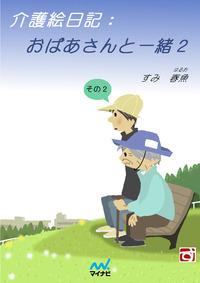 介護絵日記 おばあさんと一緒 その2-電子書籍