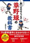 草野球の教科書-電子書籍