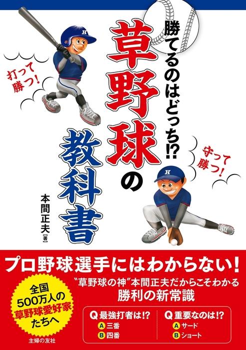 草野球の教科書拡大写真