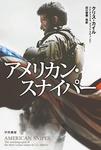 アメリカン・スナイパー-電子書籍