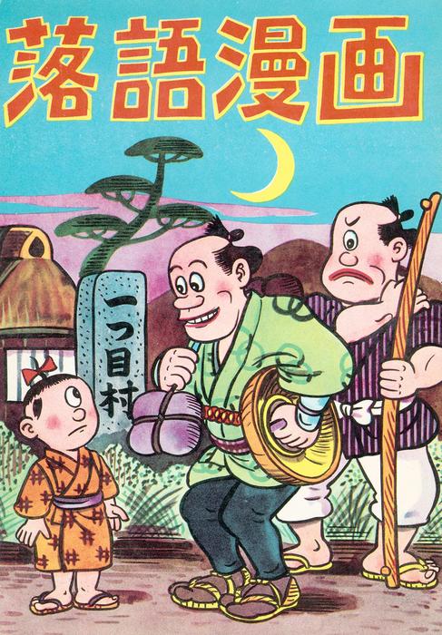落語漫画 (8)拡大写真