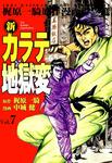 新カラテ地獄変 7-電子書籍