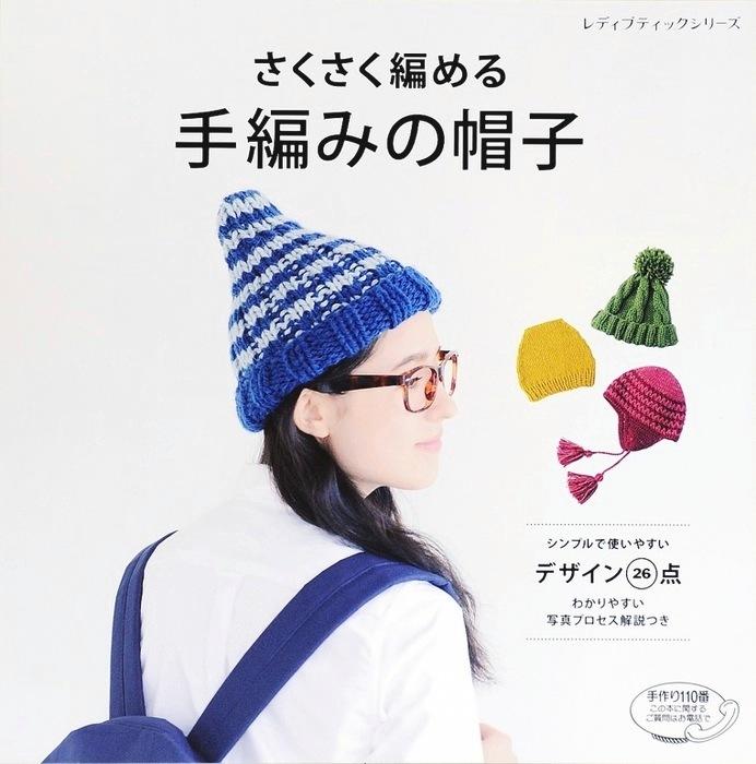 さくさく編める 手編みの帽子拡大写真