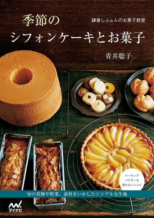 鎌倉しふぉんのお菓子教室 季節のシフォンケーキとお菓子拡大写真