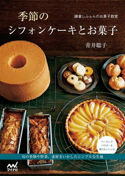 鎌倉しふぉんのお菓子教室 季節のシフォンケーキとお菓子-電子書籍