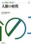 講座 人権論の再定位3 人権の射程-電子書籍