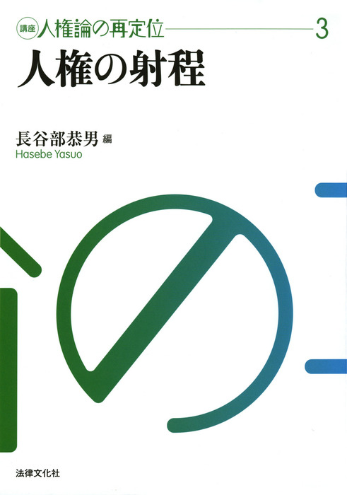 講座 人権論の再定位3 人権の射程-電子書籍-拡大画像