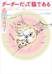 グーグーだって猫である6-電子書籍