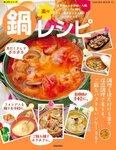 楽々鍋レシピ-電子書籍