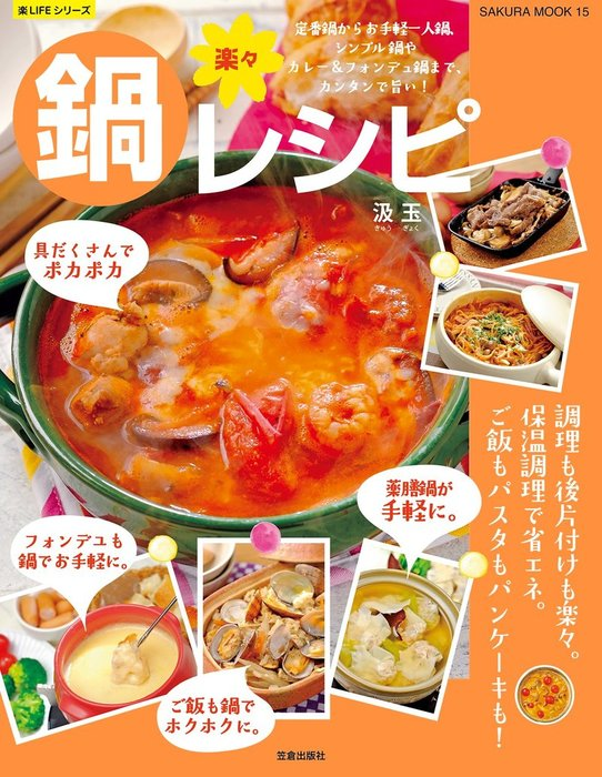 楽々鍋レシピ-電子書籍-拡大画像
