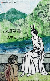 お伽草紙-電子書籍