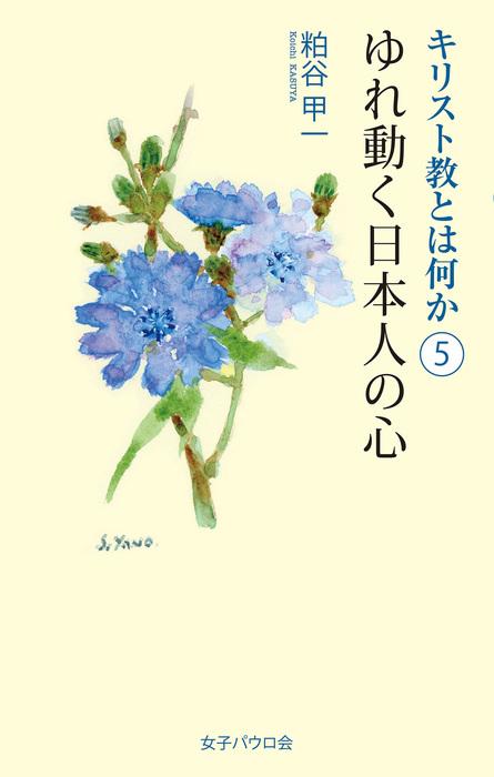 ゆれ動く日本人の心-電子書籍-拡大画像