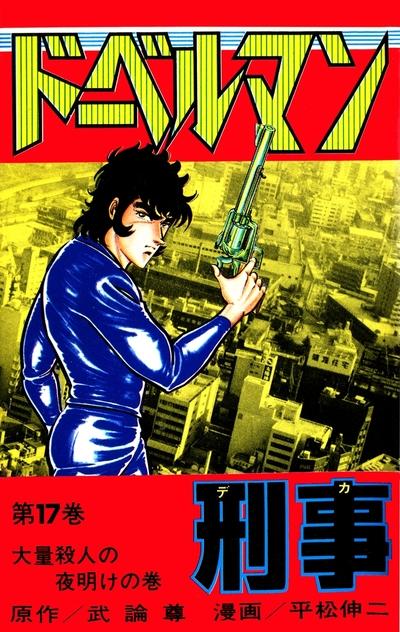 ドーベルマン刑事 第17巻-電子書籍