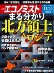 週刊エコノミスト (シュウカンエコノミスト) 2016年11月15日号-電子書籍