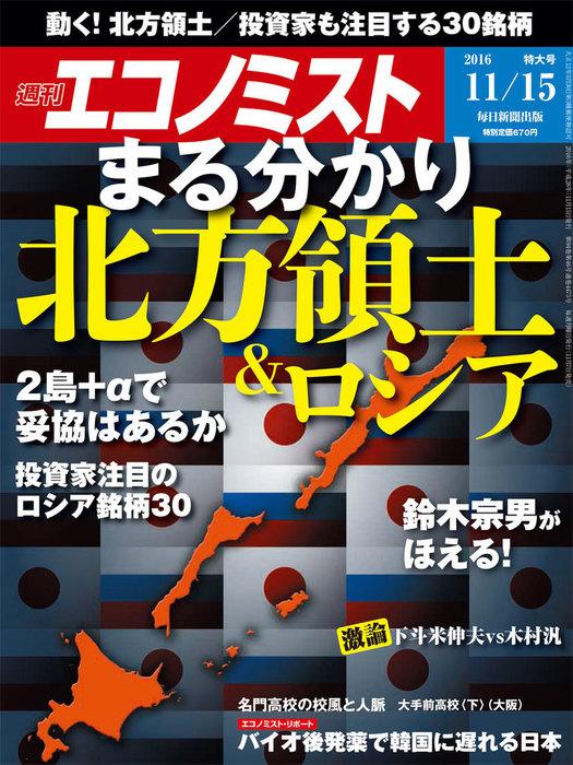 週刊エコノミスト (シュウカンエコノミスト) 2016年11月15日号-電子書籍-拡大画像