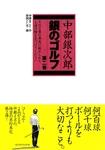 中部銀次郎 銀のゴルフ(2)-電子書籍