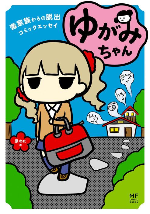 ゆがみちゃん 毒家族からの脱出コミックエッセイ-電子書籍-拡大画像