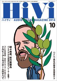 HiVi (ハイヴィ) 2014年 10月号
