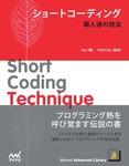 ショートコーディング 職人達の技法-電子書籍