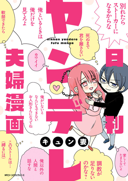 日刊ヤンデレ夫婦漫画拡大写真