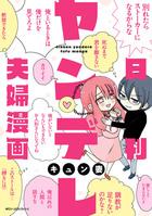 「日刊ヤンデレ夫婦漫画(MFC ジーンピクシブシリーズ)」シリーズ