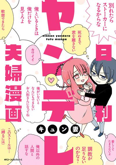 日刊ヤンデレ夫婦漫画-電子書籍