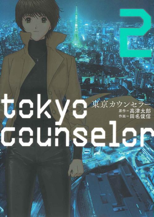 東京カウンセラー 2巻拡大写真