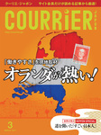 COURRiER Japon (クーリエジャポン)[電子書籍パッケージ版] 2017年 3月号-電子書籍