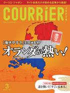 COURRiER Japon(COURRiER Japon)