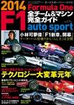 AUTOSPORT臨時増刊 F1全チーム&マシン完全ガイド 2014-電子書籍