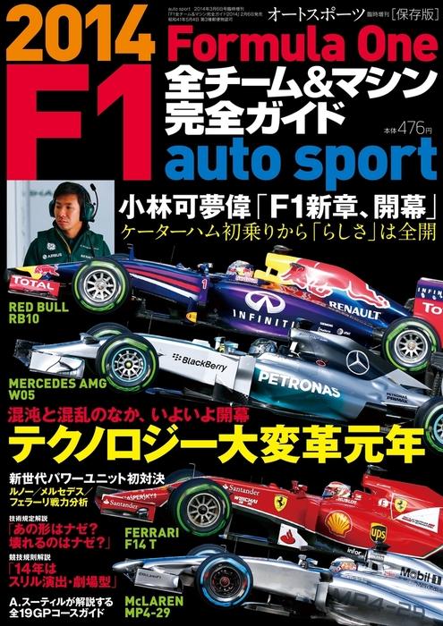 AUTOSPORT臨時増刊 F1全チーム&マシン完全ガイド 2014拡大写真
