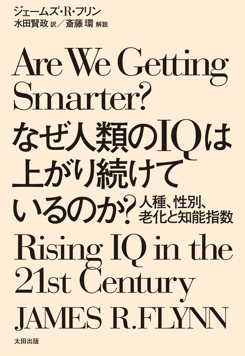 なぜ人類のIQは上がり続けているのか? 人種、性別、老化と知能指数拡大写真