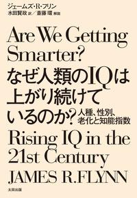 なぜ人類のIQは上がり続けているのか? 人種、性別、老化と知能指数-電子書籍