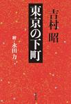 東京の下町-電子書籍