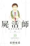 屍活師 女王の法医学(13)-電子書籍