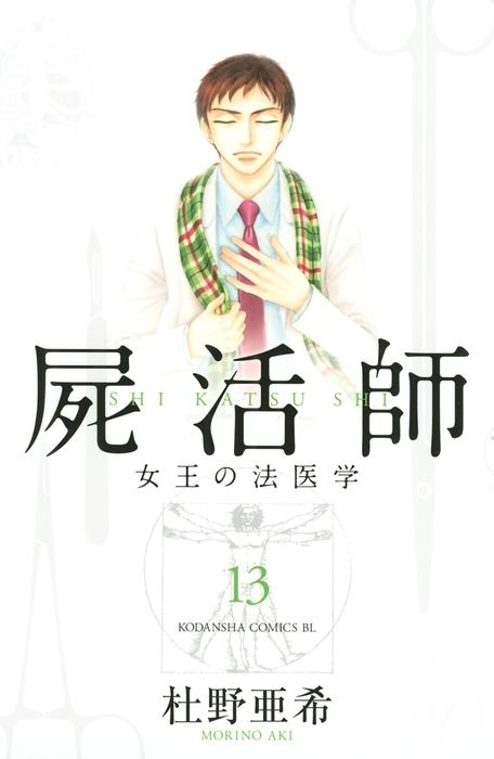 屍活師 女王の法医学(13)拡大写真