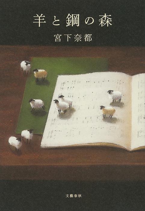 羊と鋼の森拡大写真