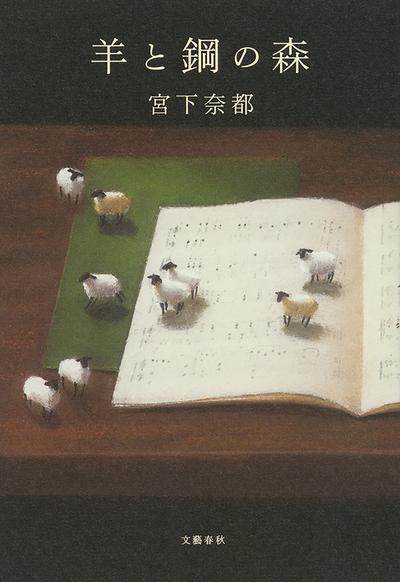 羊と鋼の森-電子書籍