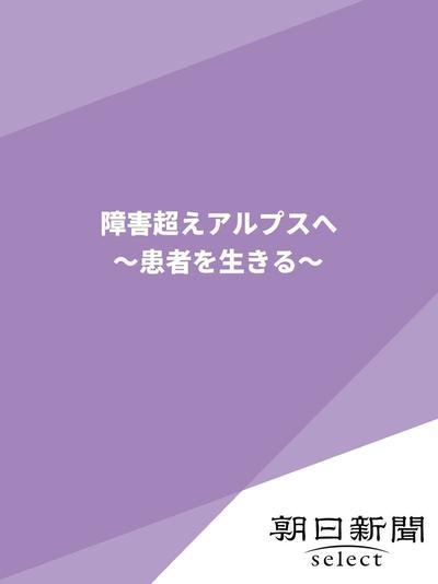 障害超えアルプスへ ~患者を生きる~-電子書籍