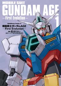 機動戦士ガンダムAGE -First Evolution-(1)