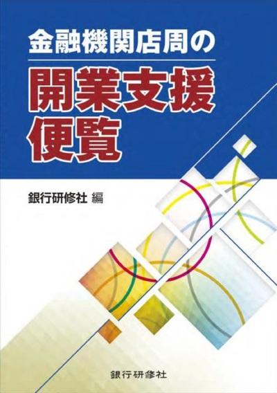 銀行研修社 金融機関店周の開業支援便覧-電子書籍