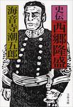 史伝 西郷隆盛-電子書籍