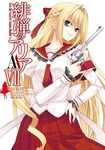 緋弾のアリアAA VII-電子書籍