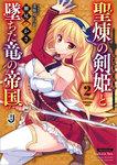 聖煉の剣姫と墜ちた竜の帝国: 2-電子書籍