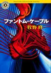 ファントム・ケーブル-電子書籍