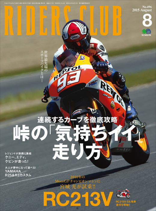 RIDERS CLUB 2015年8月号 Vol.496拡大写真