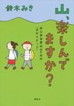山、楽しんでますか? 安心安全登山のための「次のステップ」-電子書籍