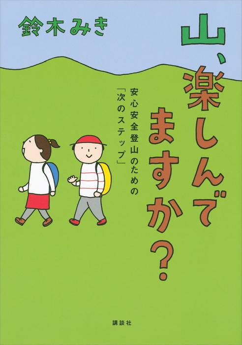山、楽しんでますか? 安心安全登山のための「次のステップ」-電子書籍-拡大画像