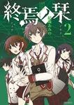 終焉ノ栞 2-電子書籍