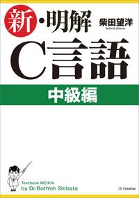 新・明解C言語中級編-電子書籍